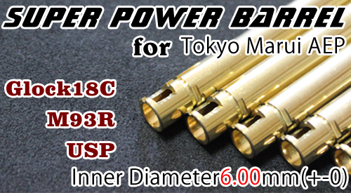 SUPER POWER BARREL 6.00mm for Tokyo Marui USP