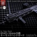 LYLAX KEYMOD HAND GUARD for TM Type89